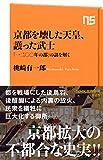 京都を壊した天皇、護った武士 「一二〇〇年の都」の謎を解く (NHK出版新書)