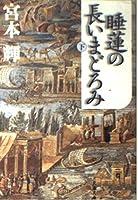 睡蓮の長いまどろみ(下) (文春文庫)