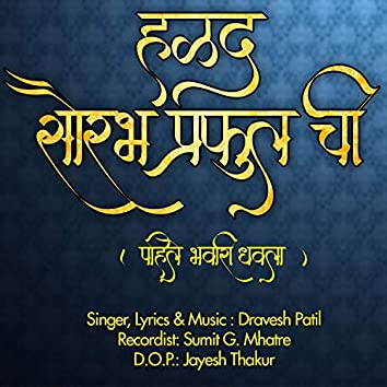 Pahile Bhawari Dhavla