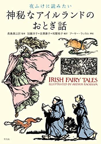 夜ふけに読みたい神秘なアイルランドのおとぎ話