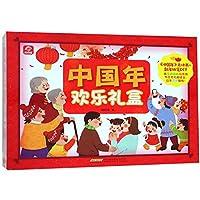 中国年欢乐礼盒