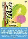 認知行動療法トレーニングブック 統合失調症・双極性障害・難治性うつ病編[DVD付]