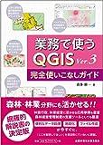 業務で使うQGIS Ver.3 完全使いこなしガイド