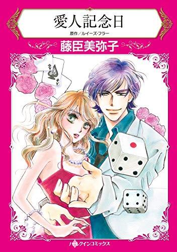 ハーレクイン契約結婚セット 2021年 vol.1 (ハーレクインコミックス)