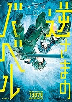 [火事屋]の逆さまのバベル(1) (コミックDAYSコミックス)