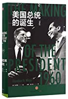 The Making of the President 1960 (Chinese Edition)