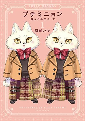 プチミニョン 1 -獣人おめがばーす- (ダリアコミックス)