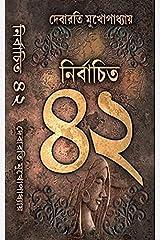 Nirbachita 42 Paperback