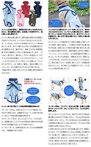 犬猫の服fullofvigor_メッシュ介護服マナーガード(R)_6/ピンク_DM_小型犬・ダックス用