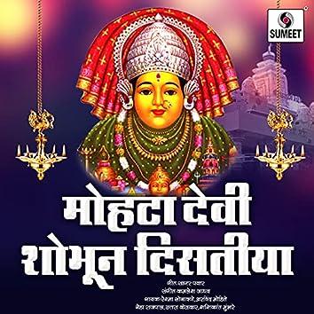 Mohata Devi Shobhun Distiya