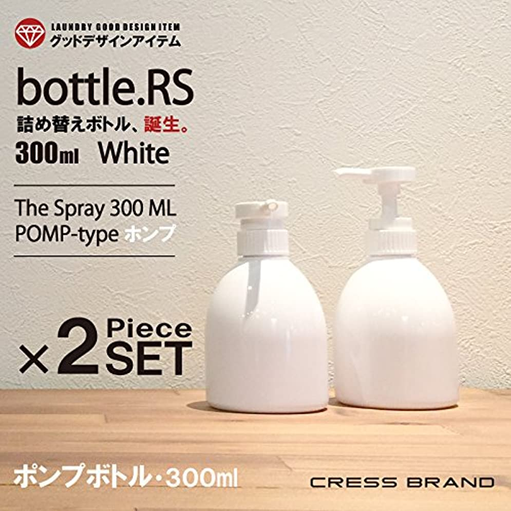 漏れ戦闘永遠の<2個セット> Bottle.RS-White(ホワイト)ポンプ?ボトル