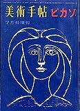 美術手帖 1964年 7月号増刊 ピカソ