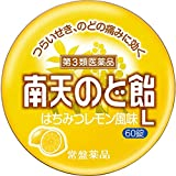 【第3類医薬品】南天のど飴L はちみつレモン風味 60錠