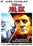 脱獄[DVD]