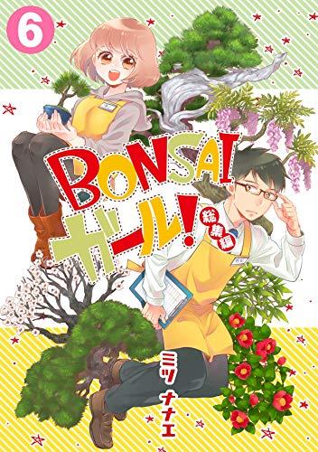 BONSAIガール!総集編(6) (カンパネッラ)