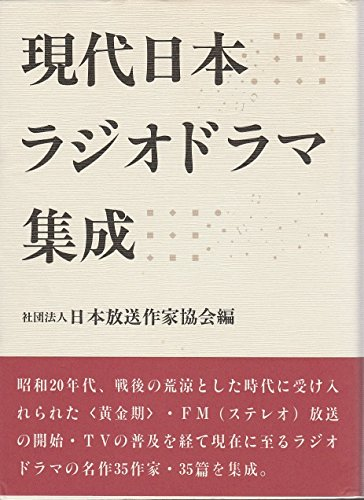 現代日本ラジオドラマ集成
