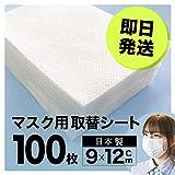 取替えフィルターシート 100枚 日本製