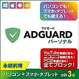 AdGuard パーソナル Win/Mac/iPhone/Android 3台ライセンス ダウンロード版