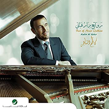 Best of Nizar Qabbani