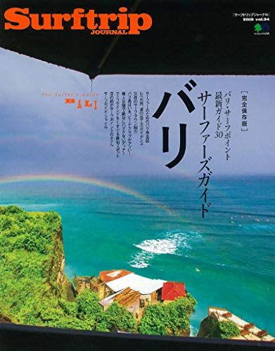 SURFTRIP JOURNAL VOL.94