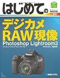 はじめてのデジカメRAW現像PhotoshopLightroom3 (BASIC MASTER SERIES)
