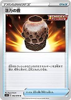 ポケモンカードゲーム S5I 062/070 活力の壺 グッズ (U アンコモン) 拡張パック 一撃マスター