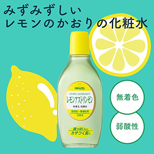 明色シリーズレモンアストリンゼン170mL(日本製)