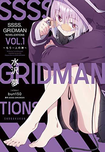 SSSS.GRIDMAN NOVELIZATIONS Vol.1: ~もう一人の神~ (ガガガブックス)