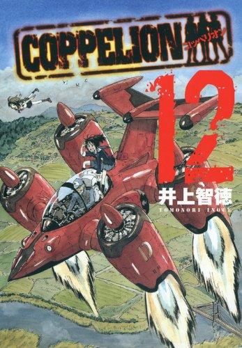 COPPELION(12) (ヤンマガKCスペシャル)