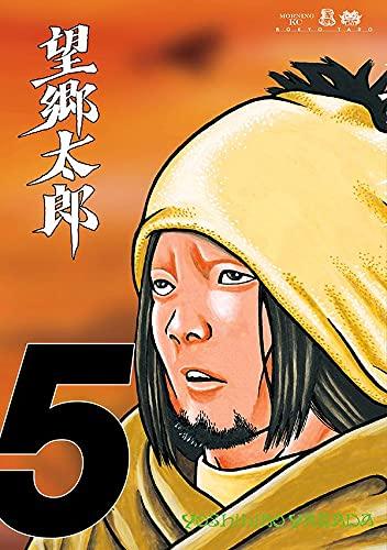 望郷太郎(5) _0