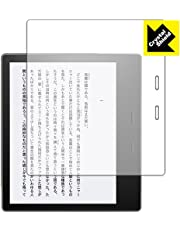 PDA工房 Kindle Oasis (第9世代/第10世代) Crystal Shield 保護 フィルム 3枚入 光沢 日本製