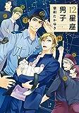 12星座男子 (あすかコミックスCL-DX)