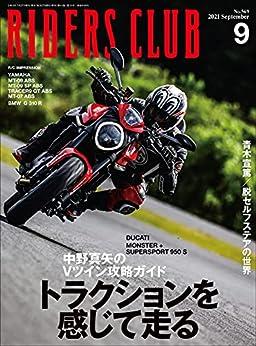 [RIDERS CLUB編集部]のRIDERS CLUB (ライダースクラブ)2021年9月号 No.569(Vツインはトラクションを感じて走る)[雑誌]