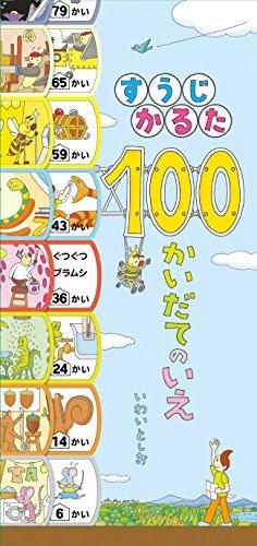 すうじかるた 100かいだてのいえ ([教育用品])