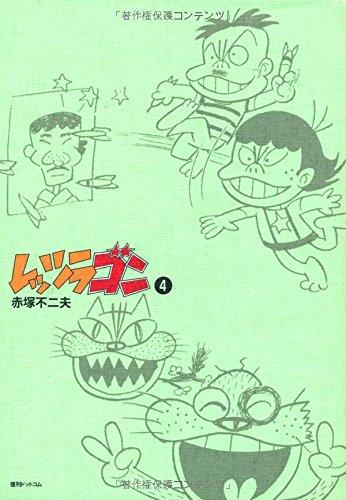 レッツラゴン 4 (Fukkan.com) - 赤塚不二夫