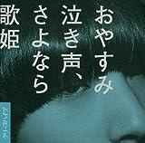 おやすみ泣き声、さよなら歌姫 歌詞