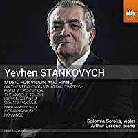 スタンコヴィチ:ヴァイオリンとピアノのための作品集