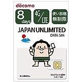 日本国内8日間 無制限 4GLTE 使い放題/より快適にご利用いただけるよう整備/ docomo回線 / 4GLTE / 同梱説明書4ヶ国語(旧6ヶ国)/本人確認なし / データ量:無制限 / 利用可能期間:8日間)※レビュー欄に御座います通信速度等につきましては、こちら商品は各社販売されているプリペイドSIMと同じ回線を使用しております。不具合等ございましたら証拠となるキャプチャー画像等を弊社までメール等にてお送りください。交換/返金対応をさせていただきます。また、説明書記載の注意事項を念のため再度ご確認お願いいたします。