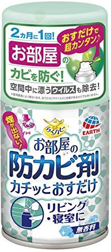 アース製薬『らくハピお部屋の防カビ剤カチッとおすだけ無香料』