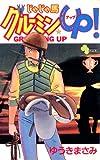 じゃじゃ馬グルーミン★UP!(14) (少年サンデーコミックス)
