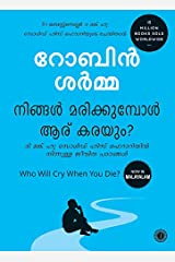 Who Will Cry When You Die? (Malayalam) Kindle Edition