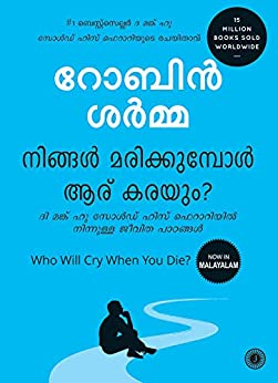 Who Will Cry When You Die?  (Malayalam) by [Robin Sharma]
