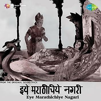 Eye Marathichiye Nagari (Original Motion Picture Soundtrack)