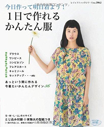 1日で作れるかんたん服 (レディブティックシリーズno.3962)