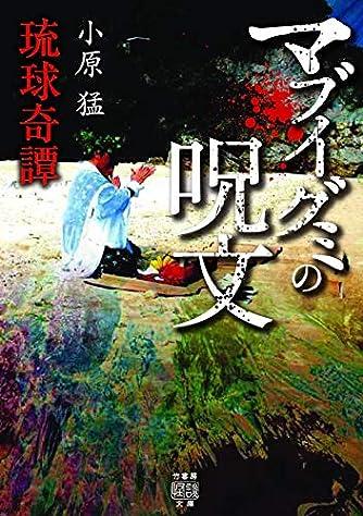 琉球奇譚 マブイグミの呪文 (4) (竹書房怪談文庫)