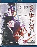 スウォーズマン/剣士列伝 デジタル・リマスター版[DVD]