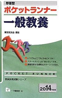 即答型ポケットランナー一般教養 2014年度版 (教員採用試験シリーズ 361)