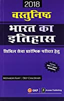 Vastunisth Bharat Ka Itihas for Civil Services Preliminary Examination 2018 (Hindi)