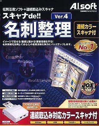 スキャナde!!名刺整理 Ver.4 連続カラースキャナ付