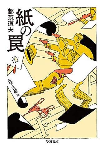 紙の罠 (ちくま文庫)